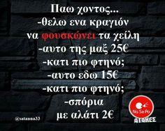 Αυτο κανει δουλεια. Funny Greek Quotes, Funny Quotes, Funny Memes, Jokes, Bring Me To Life, Funny Statuses, Free Therapy, Color Psychology, Just Kidding