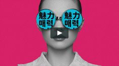 "This is ""매력티비 Title"" by guru on Vimeo, the home for high quality videos and the people who love them."