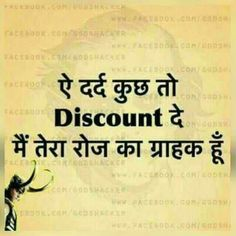 Aadat padh gyi h dard sehne ki😢😔😔😭 Funny Attitude Quotes, True Love Quotes, Strong Quotes, Desi Quotes, Hindi Quotes On Life, Life Quotes, Spiritual Quotes, Motivational Picture Quotes, Inspirational Quotes