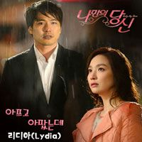 You're Only Mine OST Part. 4 | 나만의 당신 OST Part. 4  - Ost / Soundtrack, available for download at ymbulletin.blogspot.com