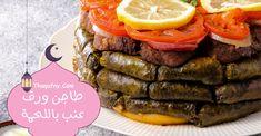 طريقة عمل طاجن محشى ورق العنب باللحمة Meat Recipes Recipes Food