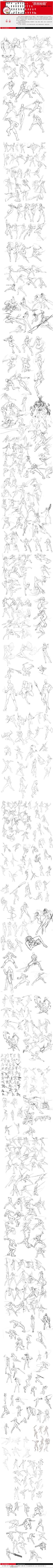 Figure Pose Reference - 采集图片