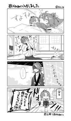 """尾根 on Twitter: """"歌小夜と小姑の関係。 http://t.co/w2oCmU7DNW"""""""