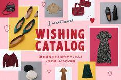 """今年の夏を自分らしく過ごすための服や小物は買い揃えましたか?YESの人もそうでない人も「もっと欲しい!」が乙女の本音。そんな人たちに向けてさらに物欲を刺激する""""今、買い!""""なアイテムを一挙公開!追加のウィッシュリストの参考にしてみて。 Banner Template, Web Banner, Banners, Banner Design, Layout Design, Cosmetic Design, Event Page, Milk, Kawaii"""
