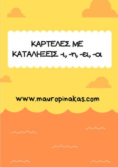 Καρτέλες λέξεων με τις καταλήξεις -ι, -η, -ει, -οι :: Mauropinakas