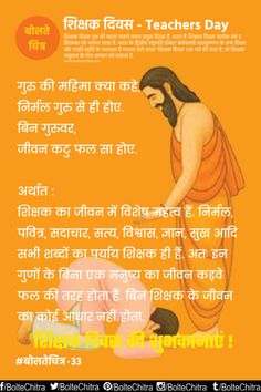 Teachers Day Quotes Greetings Whatsapp SMS in Hindi with Images  Part 33