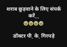 New Ideas For Funny Quotes Whatsapp Fun New Funny Memes, Funny Quotes For Kids, Funny Relatable Quotes, Super Funny Quotes, Funny Quotes About Life, Fun Funny, Jokes In Hindi, Hindi Quotes, Funny Picture Jokes