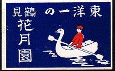 マッチ箱 match label Japan