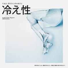 2012冬号 冷え性