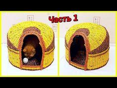 Плетем домик для кота из газетных трубочек! 1 часть! Запись трансляции! 06.07 - YouTube