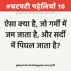Below you can find the Best Collection of 50 Hindi Paheliyan, Solve this Hindi Riddles( Paheliyan ) and Comment Your Answer and Ask Your Freinds also. Love Poems In Hindi, Hindi Quotes, Best Quotes, Exam Quotes Funny, Funny Jokes In Hindi, Puzzle Quotes, True Love Status, Assalamualaikum Image, Good Morning Happy Sunday