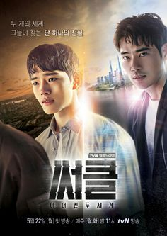 Circle: Two Worlds Connected - currently simulcasting. - Jodie M. *Kdrama Club Pick*