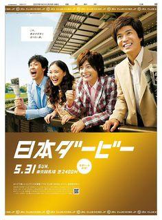 これ、最近の日本に足りない顔。 日本中央競馬会 2009年5月28日 朝刊