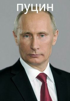 President Of Russia, Presidents