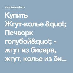 """Купить Жгут-колье """" Печворк голубой"""" - жгут из бисера, жгут, колье из бисера"""