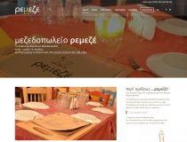 Κατασκευή Responsive Δυναμικής Ιστοσελίδας για το μεζεδοπωλείο Ρεμεζέ στο Αιγάλεω. Online Σύστημα Κρατήσεων, εμφάνιση Καταλόγου Φαγητού και Προώθηση SEO.