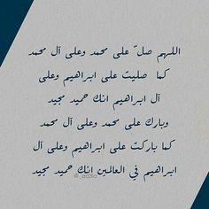 اللهم صلي على محمد وعلى آل محمد~