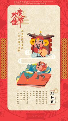 元宵节吉福(gif)The Lantern Festival on Behance Chinese New Year Gif, Chinese New Year Design, Chinese Art, Flyer And Poster Design, Graphic Design Posters, Chinese Posters, Motion Poster, Chinese Festival, New Year's Crafts