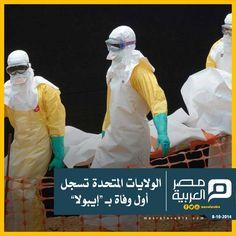 """الولايات المتحدة تسجل أول وفاة بـ إيبولا  أعلنت مستشفى """"دالاس"""" بولاية #تكساس الأمريكية، اليوم الأربعاء، عن وفاة أول شخص مصاب بوباء #إيبولا في #الولايات_المتحدة_الأمريكية توماس إريك دانكان""""..  #مصر_العربية"""