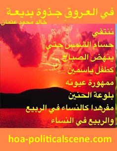 """Snippet of poetry from """"Exquisite Flame in The Veins"""", by poet & journalist Khalid Mohammed Osman on sunrise momentum beauty."""