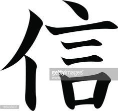 Vector Art : vector - Japanese Kanji character FAITH, TRUST