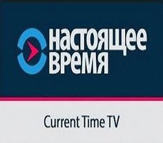 Watch Current Time TV Live TV for Russia and Ukraine – Watch Live Ukrainian Television and Radio Free Online