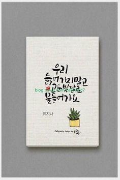 부천캘리/중동캘리/아띠캘리/캘리수강/캘리선물/원데이수업 : 네이버 블로그 Wise Quotes, Famous Quotes, Inspirational Quotes, Calligraphy Ink, Caligraphy, Korean Quotes, Typography, Lettering, Korean Language