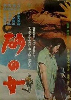 La mujer de la arena / Suna no onna / Woman in the Dunes (1964) - Hiroshi Teshigahara