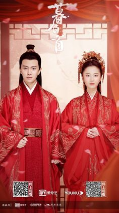 Wedding Movies, Chinese Movies, Wedding Costumes, Chinese Clothing, Hanfu, Poster, Marriage, Anime, Lady