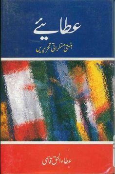 urdu novels, urdu novels pdf free download, urdu novels list, urdu novel download, urdu novels pdf, urdu novel online, urdu novel pdf, urdu novel list, a complete urdu novel, a romantic urdu novel, request a urdu novel, a list of urdu novels, urdu novel complete, urdu novel center,urdu novel download pdf,urdu novel category, urdu novel download free, e urdu novels, Poetry in Urdu, Poetry, PDF. Urdu Ebook,
