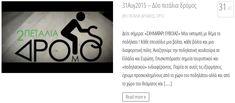 Τηλεοπτική σειρά, του Κώστα Ντάνη, για την ποδηλατική κουλτούρα στην Ελλάδα και σε άλλες ευρωπαϊκές πόλεις. Παρουσιάζουν οι: Κώστας Γκαζής, Κώστας Ντάνης και Λευτέρης Κωνσταντόπουλος. Σκηνοθεσία: Κώστας Ντάνης Διεύθυνση φωτογραφίας: Αλέξης Πηλός Εικονοληψία: Παντελής Λαδάς Ηχοληψία: Δημήτρης Κανελλόπουλος Επεξεργασία: Ρένα Μιχαηλίδου Παραγωγή: KN Productions Apple Mac Computer, Video Production, Logos, Logo, Legos