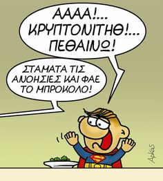 Just For Fun, Just In Case, Funny Cartoons, Funny Photos, Kai, Jokes, Wisdom, Comics, Humor