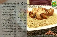 dajjaz mandi shireen anwar recipe in urdu