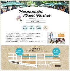Marunouchi Street Market by Creema Tokyo Japan, Events, Marketing, Street, Tokyo, Walkway