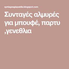 Συνταγές αλμυρές για μπουφέ, παρτυ ,γενεθλια Greek Cake, Blog, Cakes, Cake Makers, Kuchen, Blogging, Cake, Pastries, Cookies
