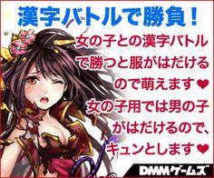 漢字バトルで勝負!DMMゲームズのバナーデザイン
