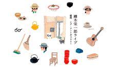 樽木栄一郎LIVE | homesickdesign