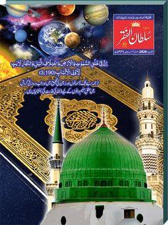 Monthly Magazine, Reading Online, Ramadan, Taj Mahal, Books To Read, World, Lahore Pakistan, Travel, Life