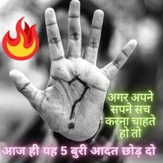 अगर आप अपने सपने सच करना चाहते हो तो आज ही यह 5 बुरी आदत छोड़ दो !👈 #5_BAD_HABITS #5_बुरी_आदत #leave_this_5_bad_habits_today #Hindi_motivational_video Youtube Video Link