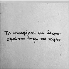 Greek Love Quotes, Funny Greek Quotes, Funny Quotes, Rap Quotes, Crush Quotes, Life Quotes, Greek Words, Love You, My Love