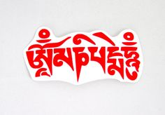 Om Mani Padme Hum Buddhist Mantra Roller Derby Helmet Vinyl Sticker Decal Skater Skate Buddha Tibetan Mandala on Etsy, $4.00