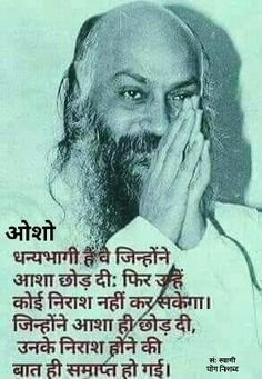 Soul Quotes, Truth Quotes, Life Quotes, Love My Daughter Quotes, Illusion Quotes, Funny Celebrity Memes, Osho Hindi Quotes, Gayatri Mantra, Love Picture Quotes