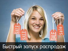 Событийный маркетинг: Технология распродаж [Мастер-Класс+шаблоны продающих писем] | PowerPointGuru.ru