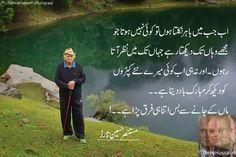 Allah tala ham sab k parents ki lambi umar kre or un ka saya hamary saron par hamesha qaim rahy.. ameen