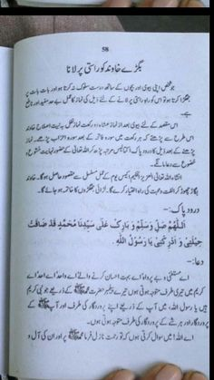 Marriage Advice For Maid Of Honor Speech Product Islam Beliefs, Duaa Islam, Islamic Teachings, Islamic Dua, Islam Quran, Islamic Quotes, Quran Verses, Quran Quotes, Bible Verses