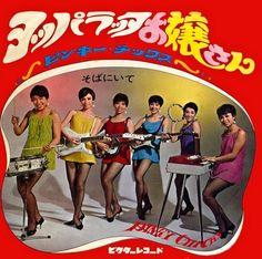 Kitsch 1960s album cover