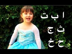 How to Write the Arabic Alphabet! EASY & FREE Tutorial Basic Arabic Letters - YouTube