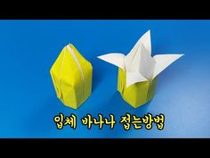 YouTube Origami Flowers, Diy Crafts, Paper, How To Make, Handmade, Ornaments, Hand Made, Make Your Own, Craft