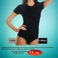 Γυναικεία βαμβακερά κορμάκια κοντομάνικα σε μαύρο ή λευκό χρώμα Μεγ... Bodysuit, One Piece, Swimwear, Tops, Women, Fashion, One Piece Bodysuit, Bathing Suits, Moda