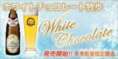 Okayama 岡山  宮下酒造株式会社 ホワイトチョコレート独歩 ホワイトチョコビール